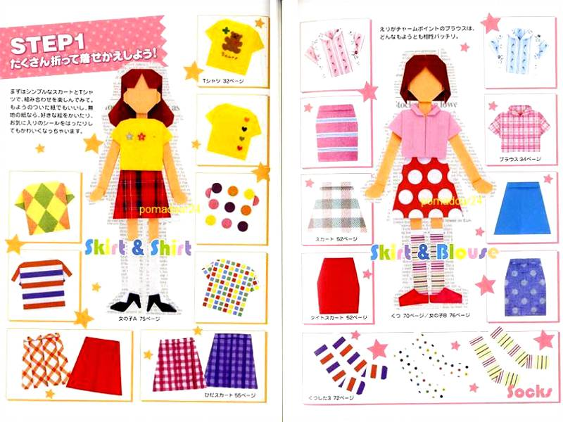 Origami Dolls and their Clothes