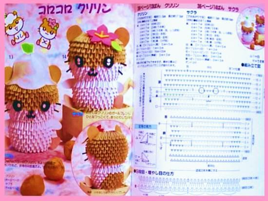 b87afa680 Golden Venture origami Hello Kitty Hello Kitty origami book ...